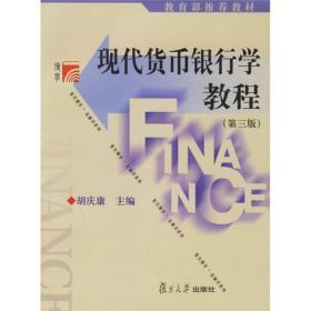 现代货币银行学教程第三版 胡庆康 复旦大学出 9787309029451