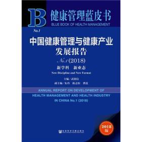 健康管理蓝皮书:中国健康管理与健康产业发展报告No.1(2018):新学科 新业态