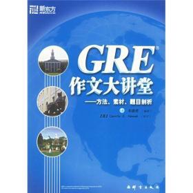 GRE作文大讲堂:方法、素材、题目剖析