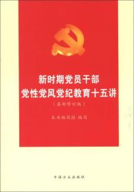 新时期党员干部党性党风党纪教育十五讲(最新修订版)