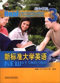 新标准大学英语  综合教程3(无盘)