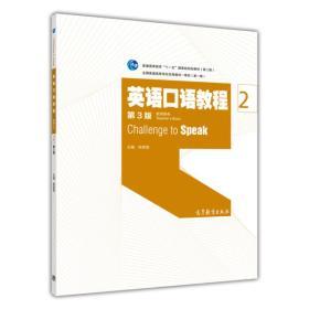 """英语口语教程2(教师用书 第3版)/普通高等教育""""十一五""""国家级规划教材"""
