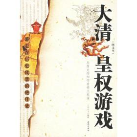正版微残-大清典藏系列--大清皇权游戏-从历史的细节看帝王权谋CS9787802100442