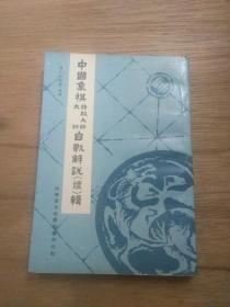 中国象棋大师 特级大师自战解说(续)辑(竖版繁体)