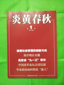 炎黄春秋杂志 全新2012年第01期导读:太和县饥荒报告的产生...杨德春
