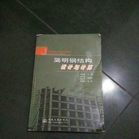 简明钢结构设计与计算