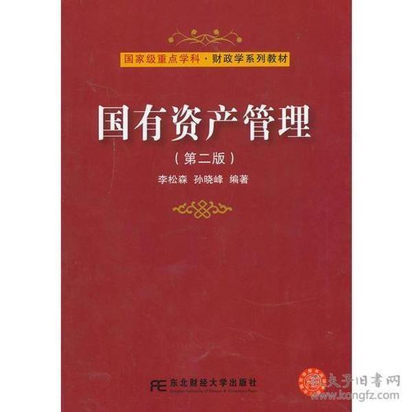 国有资产管理(第二版)
