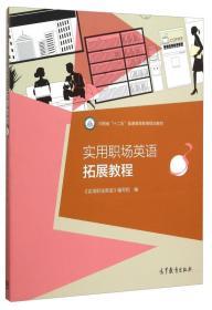 实用职场英语拓展教程(3)
