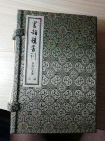 书韵楼丛刊 第八函 李太白文集(线装巾箱本全五册)