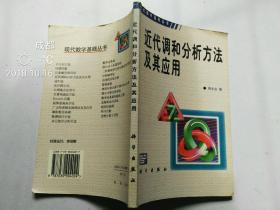 现代数学基础丛书:近代调和分析方法及其应用