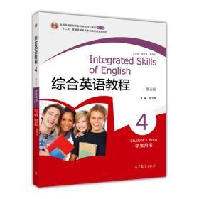 """综合普通高等教育""""十一五""""国家级规划教材:综合英语教程4学生用书(第3版)"""