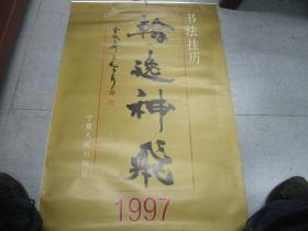 挂历专场:1997年精美挂历《书法挂历--翰逸神飞》