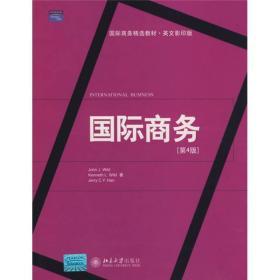 國際商務精選教材·英文影印版:國際商務(第4版)