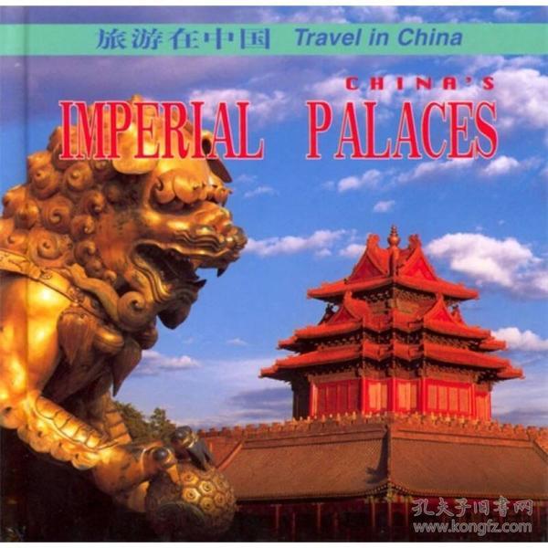 旅游在中国:中国皇宫(英文版)