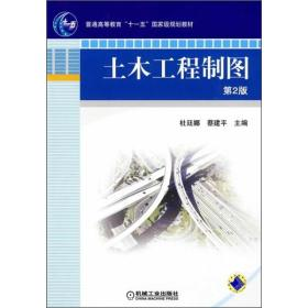 土木工程制圖(第2版)