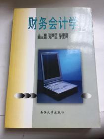财务会计学 上册 孙淑萍 赵振智 主编 石油大学出版社