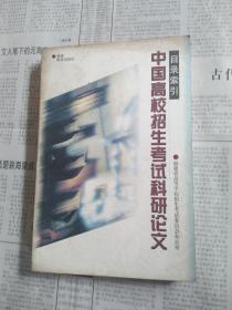 中国高校招生考试科研论文目录索引