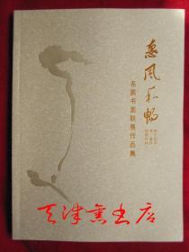 惠风和畅:名家书画联展作品集(著者画家杨燕英亲笔签名本)