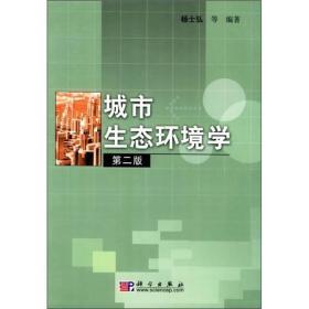21世纪高等院校教材:城市生态环境学(第2版)