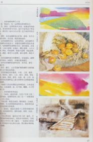 美术:第二册