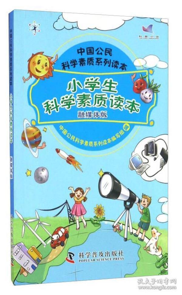 小学生科学素质读本(融媒体版)/中国公民科学素质系列读本