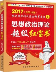 金榜图书·2017徐之明考研政治 思想政治理论超级红宝书