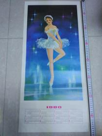 冰上芭蕾1980年年历画,【2张合售】尺寸77cm 35.5cm