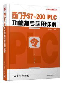 工控技术精品丛书:西门子S7-200 PLC功能指令应用详解