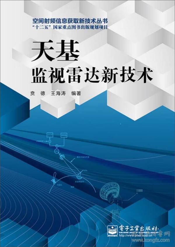 空间射频信息获取新技术丛书:天基监视雷达新技术