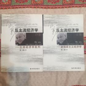 反主流经济学—新国家主义经济学 上下 全两册 全
