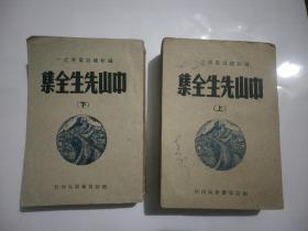 中山先生全集(上下)民国三十六年出版