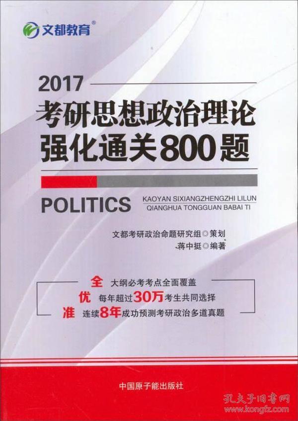 文都教育  2017考研思想政治理论强化通关800题