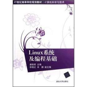 Linux系统及编程基础/21世纪高等学校规划教材·计算机科学与技术