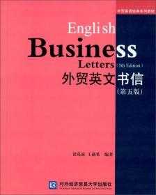 正版直发 外贸英文书信 诸葛霖 王燕希著 对外经贸大学出版社