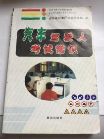 汽车驾驶人考试常识 山东省的 山东省公安厅交通管理局 编