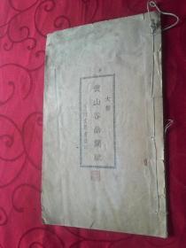 黄山谷幽兰赋(大楷)(民国线装)全一册
