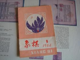 象棋1984.8