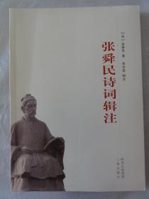 张舜民诗词辑注