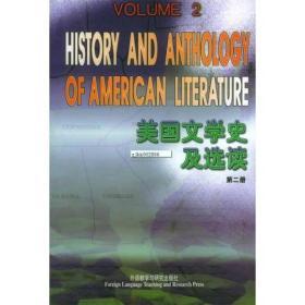 美国文学史及选读(第二册) 吴伟仁 外语教学与研究