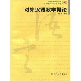 对外汉语教学概论