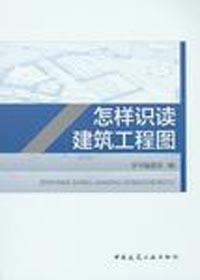 怎样识读建筑工程图9787112189168本书编委会/中国建筑工业出版社/蓝图建筑书店