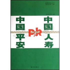 强强企业PK西里尔丛书:中国平安PK中国人寿