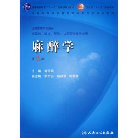 二手麻醉学(第2版)曾因明人民卫生出版社9787117096799