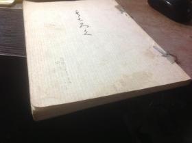 买满就送   东京美术俱乐部展观入札图录 昭和41年,有两页局部缺损
