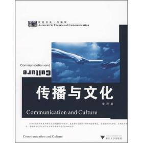 传播与文化 李岩 浙江大学出版社 9787308071055s