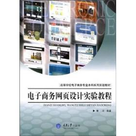 电子商务网页设计实验教程