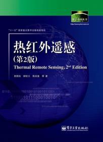 热红外遥感-第二2版 田国良 电子工业出版社 9787121223082