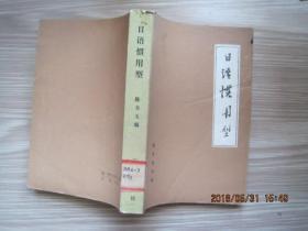 日语惯用型(80版85印)