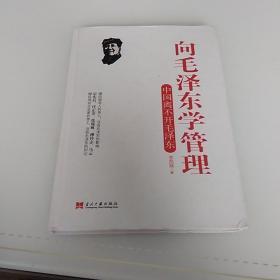 向毛泽东学管理:中国离不开毛泽东(精装)