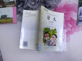 语文九第一册年义务教育五年制小学教科书